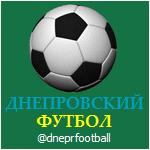 Днепровский футбол